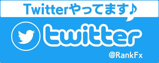 海外FX比較のRankFX 公式Twitterはこちら
