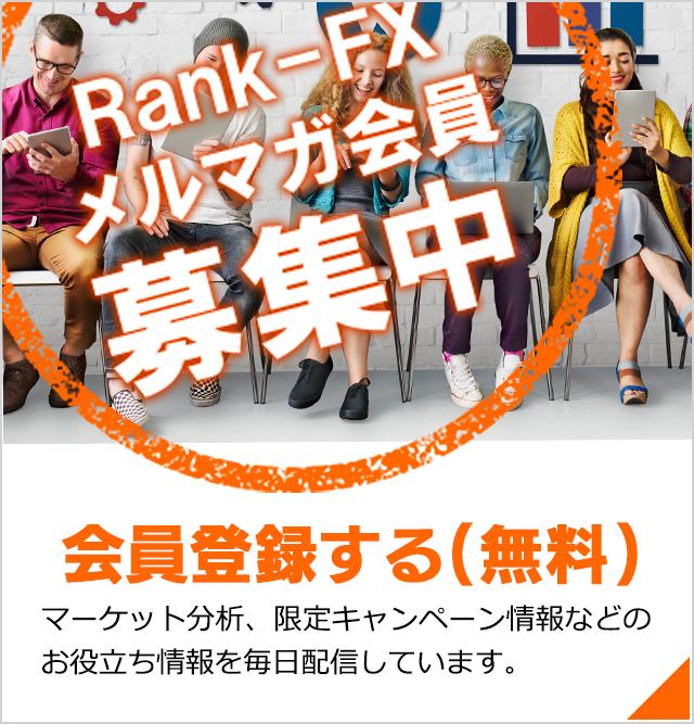 海外FX比較のRankFX メルマガ会員登録はこちら