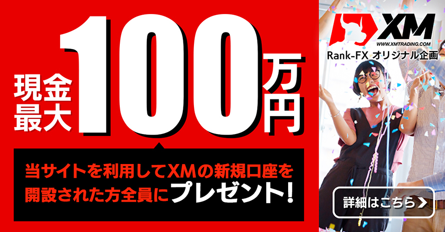 XM_海外FX100万円キャンペーン