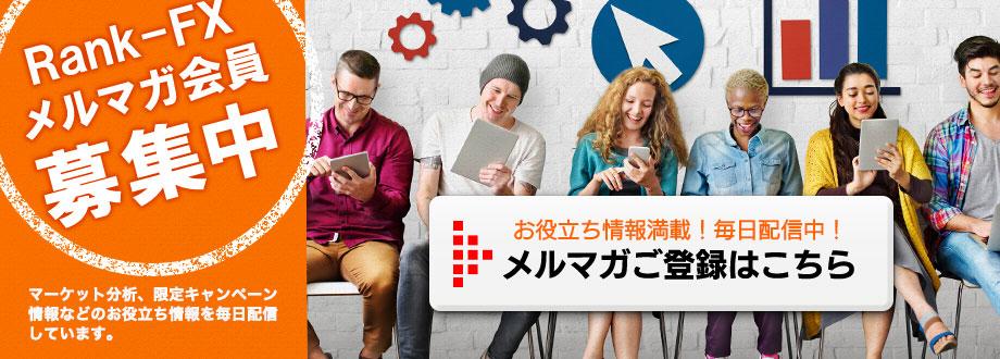 Rank-FXメルマガ会員募集中!海外FXお役立ち情報満載!毎日配信中!